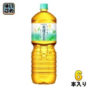 爽健美茶 2L ペットボトル 6本入 コカ・コーラ
