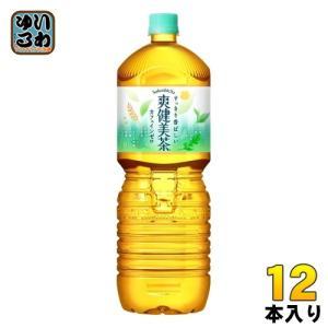 爽健美茶 2L ペットボトル 12本 (6本入×2 まとめ買い) コカ・コーラ