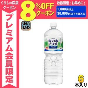 コカ・コーラ 森の水だより 2L ペットボトル 6本入〔ギフト対象外〕