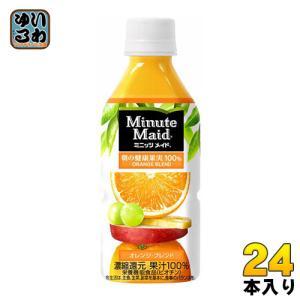 コカ・コーラ ミニッツメイド 朝の健康果実 オレンジ・ブレンド 350ml ペットボトル 24本入