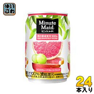 コカ・コーラ ミニッツメイド 朝の健康果実 ピンクグレープフルーツ・ブレンド 280ml 缶 24本...