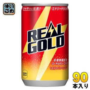 コカ・コーラ リアルゴールド 160ml 缶 90本 (30本入×3 まとめ買い)〔ギフト対象外〕