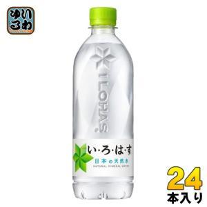 【送料無料】(全国一律) 【一個あたり 80円(税抜)】 厳選された日本の天然水です。  ■最短での...