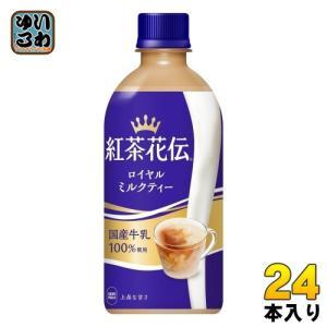 コカ・コーラ 紅茶花伝 ロイヤルミルクティー 440ml ペットボトル 24本入