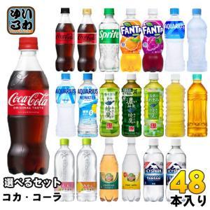 コカ・コーラ 綾鷹 いろはす アクエリアス 他 500ml ペットボトル 選べる 48本 (24本×2) 〔コカコーラ 選り取り よりどり〕 いわゆるソフトドリンクのお店
