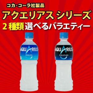 コカ・コーラ 選べるアクエリアスシリーズ 500mlペットボ...