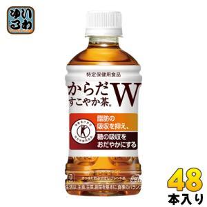 コカ・コーラ からだすこやか茶W (特定保健用食品) 350ml ペットボトル 48本 (24本入×...