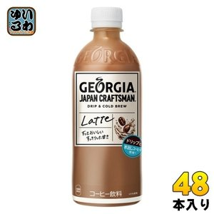 コカ・コーラ ジョージア ジャパンクラフトマン カフェラテ 500ml ペットボトル 48本 (24...
