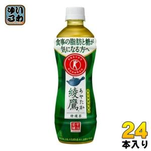 綾鷹 特選茶 500ml ペットボトル 24本入 コカ・コーラ〔トクホ お茶〕