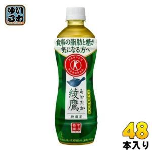 綾鷹 特選茶 500ml ペットボトル 48本 (24本入×2 まとめ買い) コカ・コーラ〔トクホ ...