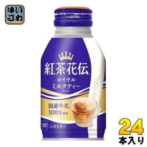 コカ・コーラ 紅茶花伝 ロイヤルミルクティー270ml ボトル缶 24本入