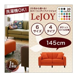 【Colorful Living Selection LeJOY】リジョイシリーズ:20色から選べる!カバーリングソファ・スタンダードタイプ【幅145cm】
