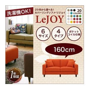 【Colorful Living Selection LeJOY】リジョイシリーズ:20色から選べる!カバーリングソファ・スタンダードタイプ【幅160cm】