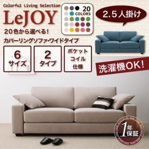 【Colorful Living Selection LeJOY】リジョイシリーズ:20色から選べる!カバーリングソファ・ワイドタイプ 2.5人掛け
