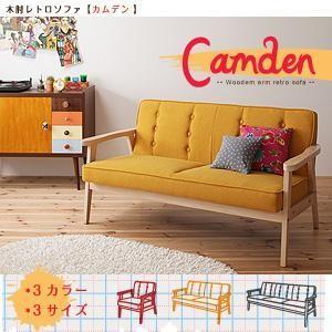 木肘レトロソファ【Camden】カムデン 2人掛け