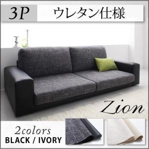 カバーリングスタンダードフロアソファ【zion】ザイオン 3P (ウレタン仕様)