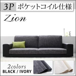 カバーリングスタンダードフロアソファ【zion】ザイオン 3P (ポケットコイル仕様)