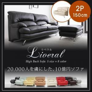 ハイバックソファ【Liveral】リベラル 2P