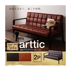 木肘レトロソファ【arttic】アーティック 2P