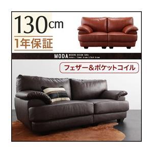 フランス産フェザー入りモダンデザインソファ【MODA】モーダ 130cm