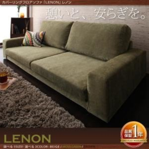 カバーリングフロアソファ Lenon レノン 2.5P+オットマン