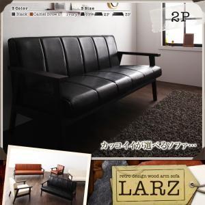 レトロデザイン木肘ソファ【LARZ】ラーズ 2P