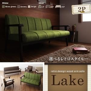 レトロデザイン木肘ソファ【Lake】レーク 2P