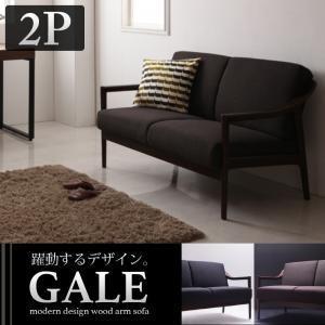 モダンデザイン木肘ソファ【GALE】ゲイル 2P