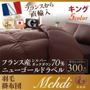 日本製防カビ消臭フランス産  ダックダウン ニューゴールドラベル 羽毛掛布団【Mehdi】メディ キング