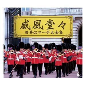 キングレコード 威風堂々 世界のマーチ大全集 CD10枚組 全216曲 NKCD-7834