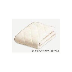 35894260 フランスベッド LT羊毛ベッドパッド ソフト-ミディアム用 セミダブル