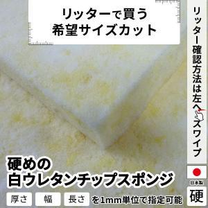 硬めの白ウレタンチップスポンジ−希望サイズ販売−
