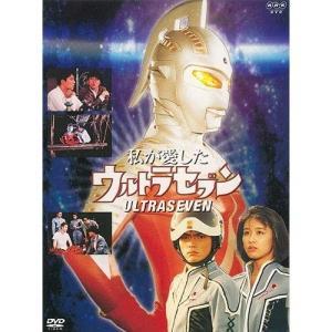 私が愛したウルトラセブン DVD 全2枚 【NHKスクエア限定商品】 /  (DVD) 06154AA-NHK|softya2