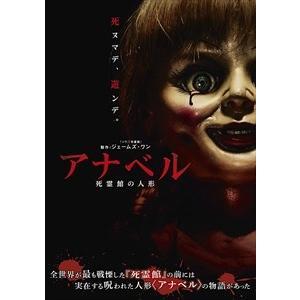 アナベル 死霊館の人形 / (DVD) 1000586595-HPM