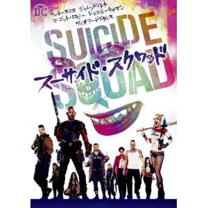 スーサイド・スクワッド (DVD) 1000647778-HPM|softya2