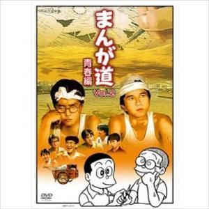 まんが道 青春編 DVD 全2枚 【NHKスクエア限定商品】 /  (DVD) 10050AA-NHK|softya2