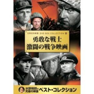 勇敢な戦士 激闘の 戦争映画 DVD-BOX10枚組 (DV...