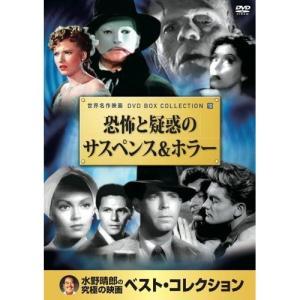 恐怖と疑惑の サスペンス & ホラー DVD-BOX10枚組 (DVD) 10CID-6010