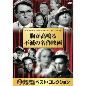 胸が高鳴る不滅の名作映画 DVD10枚組 (DVD) 10CID-6012