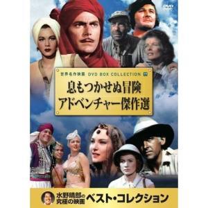 息もつかせぬ冒険 アドベンチャー傑作選 DVD10枚組 (DVD) 10CID-6017
