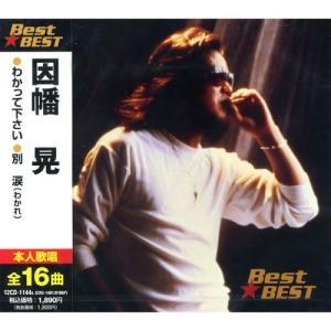 因幡晃 BEST BEST ベスト 本人歌唱 (CD) 12CD-1144A(CRC-1481/8166P)|softya2