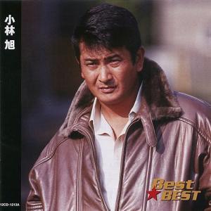 小林旭BEST BEST ベスト CD 12CD...