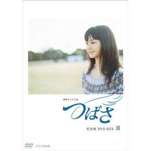 連続テレビ小説 つばさ 完全版3 DVD 【NHKスクエア限定商品】 /  (DVD) 13553AA-NHK|softya2