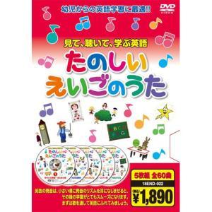 たのしい えいごのうた(5枚組全60曲) (DVD) 5KID-2006|softya2