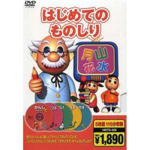はじめてのものしり(5枚組110分収録) (DVD) 5KID-2009|softya2