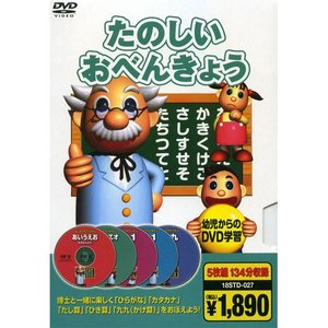 たのしいおべんきょう(5枚組134分収録) (DVD) 5KID-2010|softya2