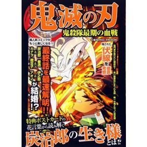 鬼滅の刃 鬼殺隊最期の血戦 / (ブック) 4589675539337-CM|softya2