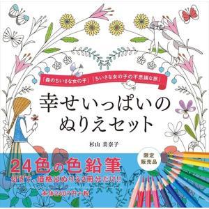 24色の色鉛筆付き!! 幸せいっぱいのぬりえセット (森のちいさな女の子・ちいさな女の子の不思議な旅+24色の色鉛筆) () 4959321009321-CM|softya2