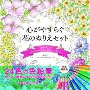 24色の色鉛筆付き!! 心がやすらぐ 花のぬりえセット (花日和 花だより・心がやすらぐ きれいな花々と小鳥たち+24色の色鉛筆) () 4959321009352-CM|softya2