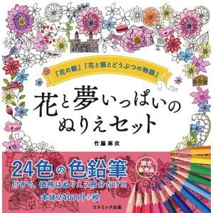 大人のぬりえセット 24色の色鉛筆付き!! 花と夢いっぱい / (花の館・花と猫とどうぶつの物語の2冊+24色の色鉛筆) 4959321952870-CM softya2
